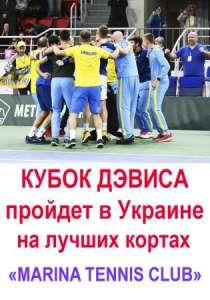 Выбран клуб для проведения этапа Кубка Дэвиса в Украине